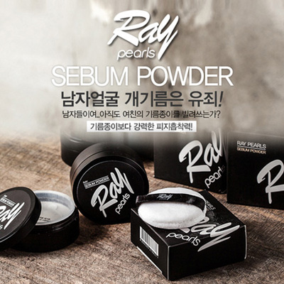 [BJ2321]Ray Pearls Powder