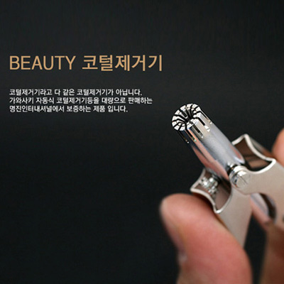 [BJ2319]Nose Hair Trimmer( 1 color Free size )