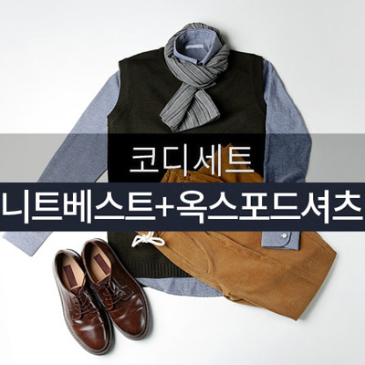 [BT1123]Gentle Knit Vest + Oxford Basic Shirts