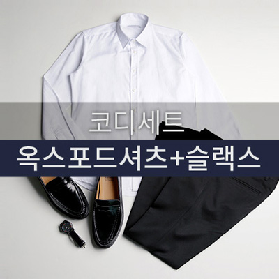 [BT1124]Oxford Basic Shirts + Daily Soft Slacks