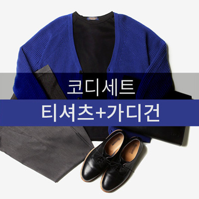 [BB0651]Basic Loose T+Raglan Cardigan