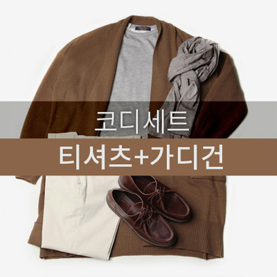 [BB0652]Basic Loose T+Shawl Cardigan