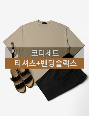 [BE2758]Loose Half Tee+Simple Banded Slacks