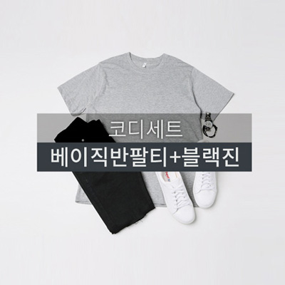 [BJ1313]Basic Half Tee+Knee Cutting Black Jeans