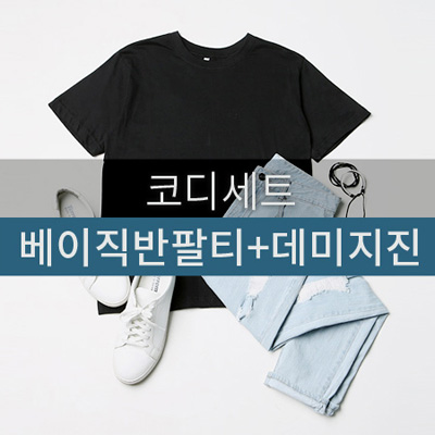 [BJ1314]Basic Half Tee+Tension Damage Jeans