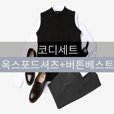 [BS1549]Two Button Vest+Basic Button-down Shirts