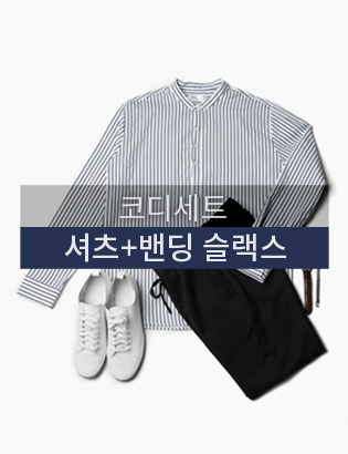 [BE2757]Stripe Henly Shirts+Simple Banded Slacks