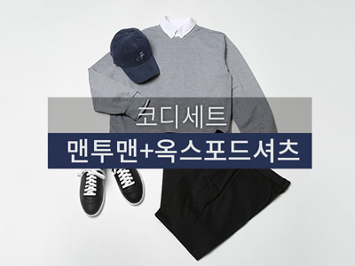 [BS2272]Basic Sweatshirt + Oxford Basic Shirts